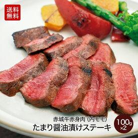 内祝い ギフト 赤城牛赤身肉(内モモ)たまり醤油漬けステーキ 100g×2枚 赤城牛・赤城和牛・牛肉 ギフトのとりやま【送料無料】