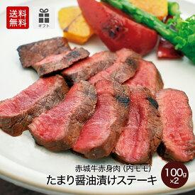 【有料ラッピング付き】内祝い ギフト 赤城牛赤身肉(内モモ)たまり醤油漬けステーキ 100g×2枚 赤城牛・赤城和牛・牛肉 ギフトのとりやま【送料無料】