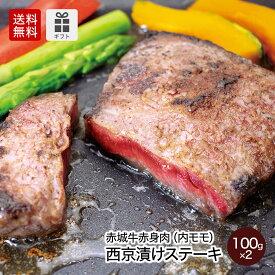 【有料ラッピング付き】内祝い ギフト 赤城牛赤身肉(内モモ)西京漬けステーキ 100g×2枚 赤城牛・赤城和牛・牛肉 ギフトのとりやま【送料無料】