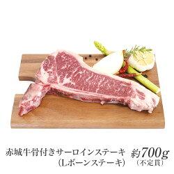 赤城牛骨付きサーロインステーキ(Lボーンステーキ)約700g(不定貫)【送料無料】