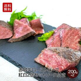 赤城牛ローストビーフ紅白2個セット(ミスジ+赤身肉)各200g ソース付き【送料無料・牛肉・食べ比べ・鳥山畜産・国産牛・モモ・赤身・冷凍】