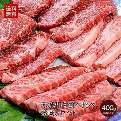 最高級赤城和牛の赤うまみ白うまみ豪華食べ比べキット