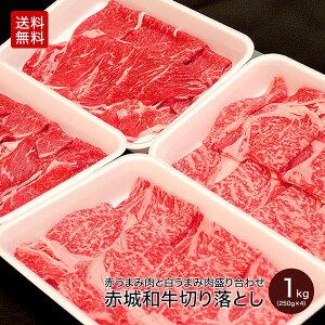 肉 和牛 牛肉 内祝い ギフト【送料無料】赤城和牛切り落とし 赤うまみ肉と白うまみ肉盛り合わせ1kg(250g×4パック) 赤城牛・赤城和牛・牛肉 ギフトのとりやま 【冷凍】 内祝い 贈答