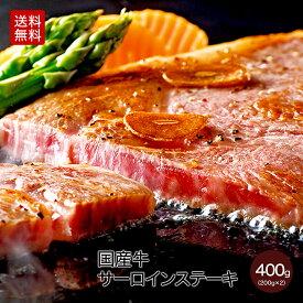 肉 国産牛 牛肉 ギフト 国産牛サーロインステーキ 200g×2枚【期間限定】【送料無料】【冷凍】 内祝い 贈答