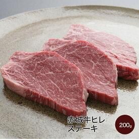 肉 牛肉 内祝い ギフト 赤城牛ヒレ ステーキ100g ×2枚 赤城牛・赤城和牛・牛肉 ギフトのとりやま 【冷凍】 内祝い 贈答(真空)