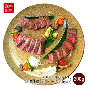 肉 国産牛 牛肉 内祝い ギフト 赤城牛赤身肉(内もも)旨味3種のステーキ 100g×各1枚 赤城牛・赤城和牛・牛肉 ギフトのとりやま【送料無料】 内祝い 贈答