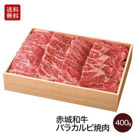 肉 和牛 牛肉 内祝い ギフト 赤城和牛 バラカルビ 焼肉 400g【送料無料】 赤城牛・赤城和牛・牛肉 ギフトのとりやま 【冷凍】 内祝い 贈答