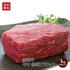 肉 国産牛 牛肉 ギフト 内祝い 赤城牛モモ(赤身)ブロック 1kg(500g×2) 真空パック 期間限定 ソース6 レシピ付 【送料無料】 内祝い 贈答