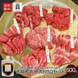 送料無料 肉 牛肉 母の日 父の日 ギフト 冷凍 【ラッピングセット】赤城和牛本格焼肉・BBQセット 600g(5種類) おためし赤城和牛専用旨味しょうゆだれ1本付(100ml) 希少部位 100g×4種(上カルビ、カ