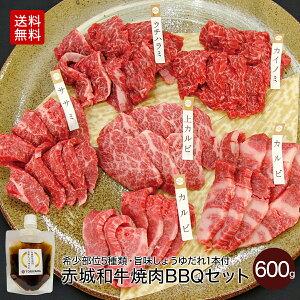 敬老の日 送料無料 肉 牛肉 ギフト 冷凍 赤城和牛本格焼肉・BBQセット 600g(5種類) おためし赤城和牛専用旨味しょうゆだれ1本付(100ml) 希少部位 100g×4種(上カルビ、カイノミ ササミ ウチハラミ)