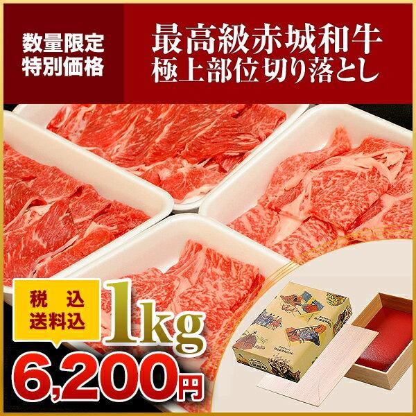 内祝い ギフト 【特別価格】【送料無料】赤城和牛切り落とし 赤うまみ肉と白うまみ肉盛り合わせ1kg(250g×4パック) 赤城牛・赤城和牛・牛肉 ギフトのとりやま 【冷凍】