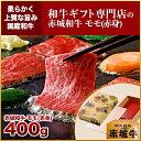 内祝い ギフト 赤城和牛モモ(赤身)焼肉400g 赤城牛・赤城和牛・牛肉 ギフトのとりやま