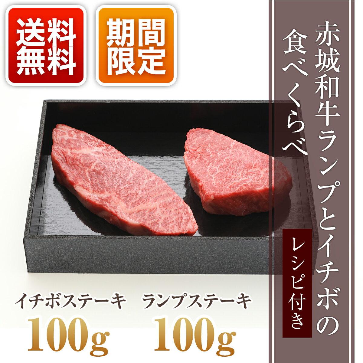 赤城和牛ランプとイチボの食べくらべ レシピ付き【冷凍】【送料無料】