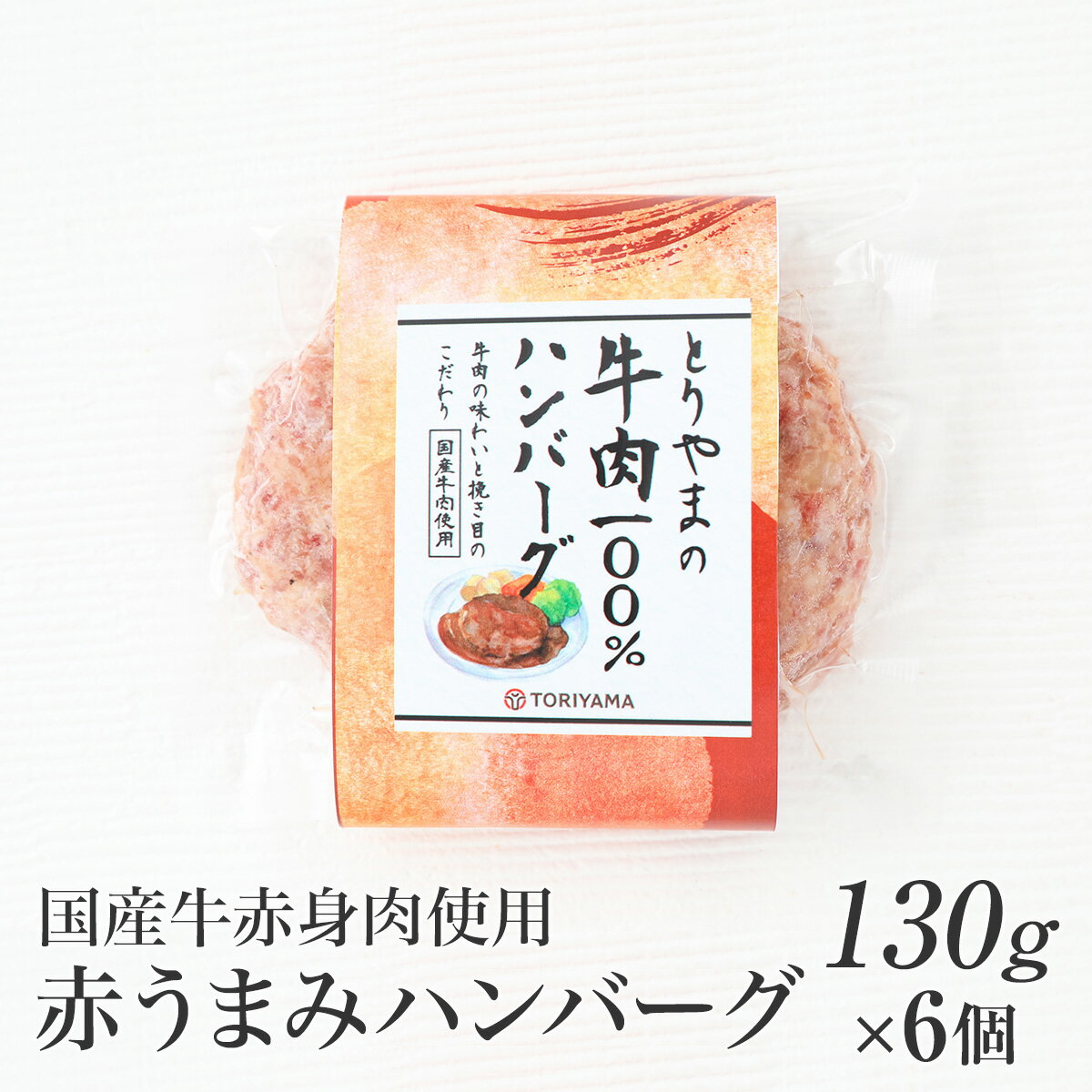 内祝い ギフト 赤うまみハンバーグ(国産牛赤身肉使用)130g×6 赤城牛・赤城和牛・牛肉 ギフトのとりやま