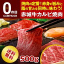 内祝い ギフト 赤城牛 カルビ 焼肉 500g 【送料無料】【冷凍便】 赤城牛・赤城和牛・牛肉 ギフトのとりやま