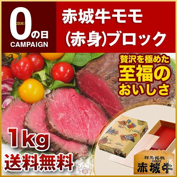 内祝い 赤城牛モモ(赤身)ブロック 1kg 真空パック 期間限定 ソース4 レシピ付 【送料無料】