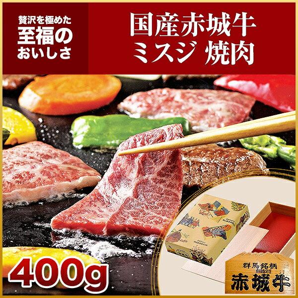 赤城牛ミスジ焼肉 400g【期間限定】【送料無料】【冷凍】