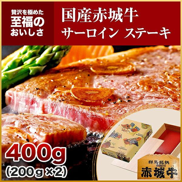 赤城牛サーロインステーキ 200g×2枚【期間限定】【送料無料】【冷凍】