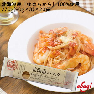 赤城食品 北海道パスタ 270g スパゲッティ パスタ 1.6mm 北海道産小麦使用 ゆめちから 乾麺 生パスタのような食感 もちもち 国産パスタ