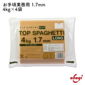 赤城食品 TOPスパゲッティロング 1.7mm 4kg パスタ スパゲッティ 大容量 お徳用 業務用 弁当 作り置き 強力粉使用 乾麺 保存食 非常食 もちもち食感