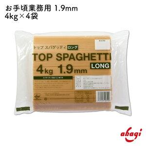 赤城食品 TOPスパゲッティロング 1.9mm 4kg パスタ スパゲッティ 大容量 お徳用 業務用 弁当 作り置き 強力粉使用 乾麺 保存食 非常食 もちもち食感
