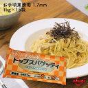 赤城食品 洋食屋さんのトップスパゲッティ 1.7mm 1kg パスタ スパゲッティ 大容量 お徳用 業務用 弁当 作り置き 強力…