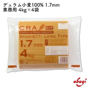 赤城食品 CRAスパゲッティロング 1.7mm 4kg パスタ スパゲッティ 大容量 お徳用 業務用 弁当 作り置き デュラム100% 乾麺 保存食 非常食