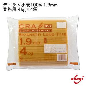 赤城食品 CRAスパゲッティロング 1.9mm 4kg パスタ スパゲッティ 大容量 お徳用 業務用 弁当 作り置き デュラム100% 乾麺 保存食 非常食