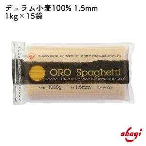 赤城食品 OROスパゲッティ 1.5mm 1kg パスタ スパゲッティ 大容量 お徳用 業務用 弁当 作り置き デュラム100% 乾麺 保存食 非常食 最高級デュラム