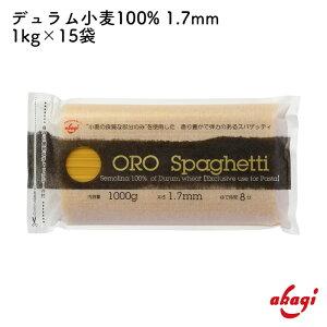 赤城食品 OROスパゲッティ 1.7mm 1kg パスタ スパゲッティ 大容量 お徳用 業務用 弁当 作り置き デュラム100% 乾麺 保存食 非常食 最高級デュラム