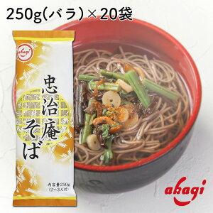 赤城食品 忠治庵そば 250g 乾麺 そば 保存食 業務用