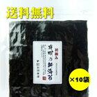 有明の焼海苔熊本県大浜漁協産全形10枚入×10袋【smtb-t】【RCP】