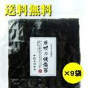 有明の焼海苔熊本県大浜漁協産全形10枚入×9袋【smtb-t】【RCP】