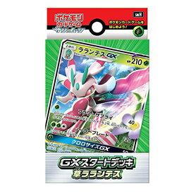 新品/送料無料 ポケモンカードゲーム サン&ムーン「GXスタートデッキ ラランテス」 Pokemon Card Game Lurantis