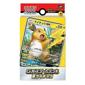 新品/送料無料 ポケモンカードゲーム サン&ムーン「GXスタートデッキ ライチュウ」 Pokemon Card Game Raichu