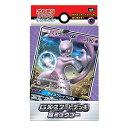 希少品 ポケモンカードゲーム サン&ムーン「GXスタートデッキ ミュウツー」 Pokemon Card Game Mewtwo