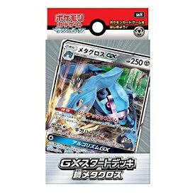 新品/送料無料 ポケモンカードゲーム サン&ムーン「GXスタートデッキ メタグロス」 Pokemon Card Game Metagross