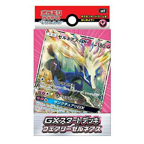 新品/送料無料 ポケモンカードゲーム サン&ムーン「GXスタートデッキ ゼルネアス」 Pokemon Card Game Xerneas