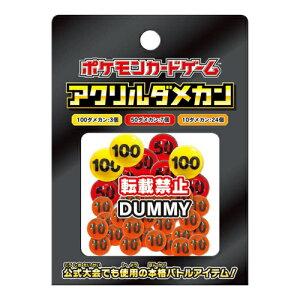 新品/送料無料 ポケモンカードゲーム サン&ムーン アクリルダメカン Pokemon Card Game