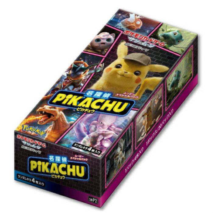 新品/送料無料 ポケモンカードゲーム サン&ムーン ムービースペシャルパック「 名探偵ピカチュウ」 BOX