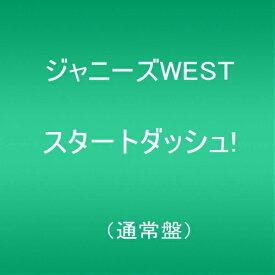 新品/送料無料 スタートダッシュ! 通常盤 ジャニーズWEST CD 先着購入特典終了しました