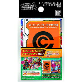 新品/送料無料 スーパードラゴンボールヒーローズ スーパーヒーローライセンスセット 1000円均一