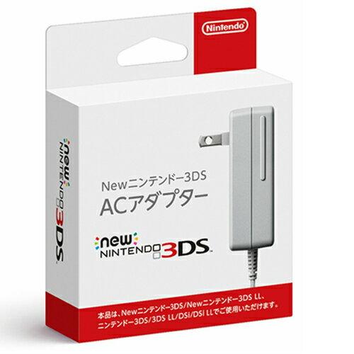 【新品】New ニンテンドー3DS ACアダプター (New2DSLL/New3DS/New3DSLL/3DS/3DSLL/DSi兼用)