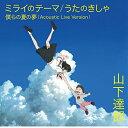 新品 ミライのテーマ / うたのきしゃ 初回限定盤 山下達郎 CD 未来のミライ 山下達郎×細田守