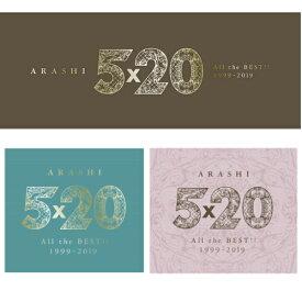 即納 希少品/送料無料 5×20 All the BEST!! 1999-2019 嵐ベストアルバム CD+DVD 初回1+初回2+通常 3種セット 1人1セット 初回限定盤