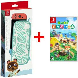 新品/送料無料 あつまれ どうぶつの森 Switch 任天堂スイッチ +Nintendo Switchキャリングケース あつまれ どうぶつの森エディション たぬきアロハ柄(画面保護シート付き)