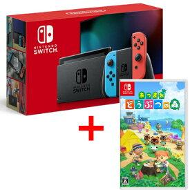 新品/送料無料 Nintendo Switch 本体 (ニンテンドースイッチ) Joy-Con(L) ネオンブルー/(R) ネオンレッド +あつまれ どうぶつの森 Switch 任天堂スイッチ