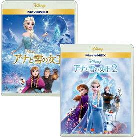 新品/送料無料 アナと雪の女王1+2 セット MovieNEX ブルーレイ+DVD+デジタルコピー+MovieNEXワールド Blu-ray