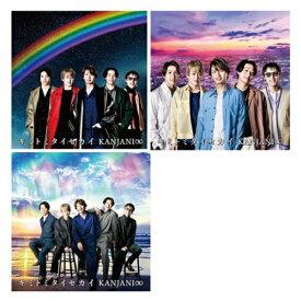 【3種セットマスク/モールド付】 関ジャニ∞ キミトミタイセカイ CD+DVD 3枚セット 初回生産限定盤A+初回生産限定盤B+通常盤 ※送料を含んでおります。