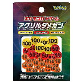 新品/送料無料 ポケモンカードゲーム アクリルダメカン ver1 Pokemon Card Game